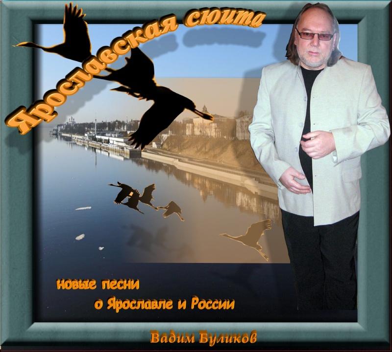 Вадим Буликов