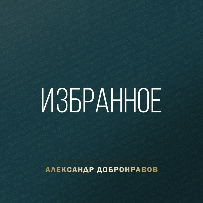 Александр Добронравов