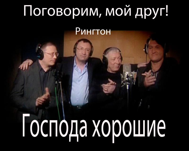 Господа хорошие, Владимир Черняков, Антон Яковлев, Леонид Телешев, Андрей Большеохтинский