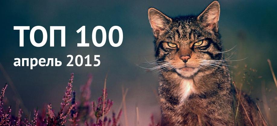 Топ 100 Zaycev.net апрель 2015
