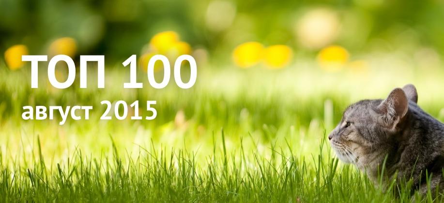 Топ 100 Зайцев нет за Август 2015