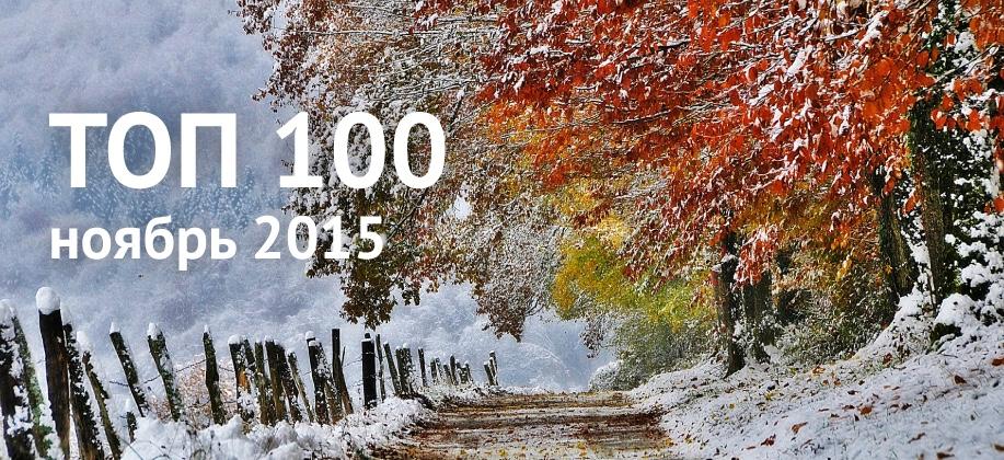 Топ 100 Zaycev.net ноябрь 2015
