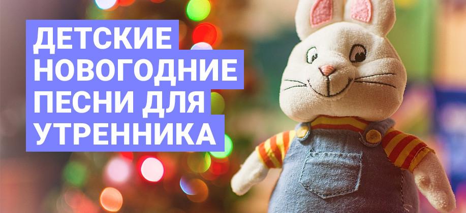 Детские новогодние песни для утренника