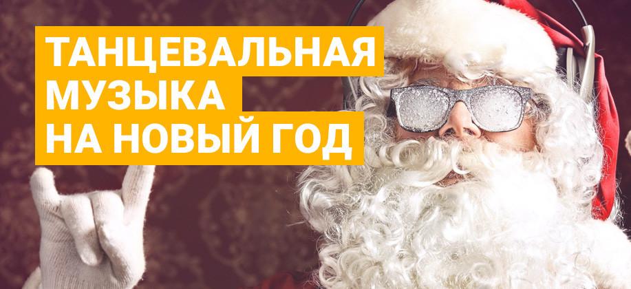 Танцевальная музыка на Новый Год