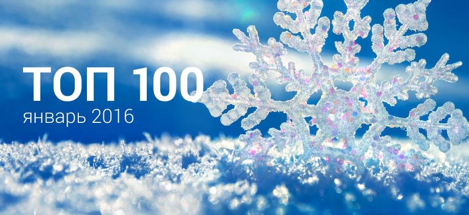 Топ 100 Zaycev.net январь 2016