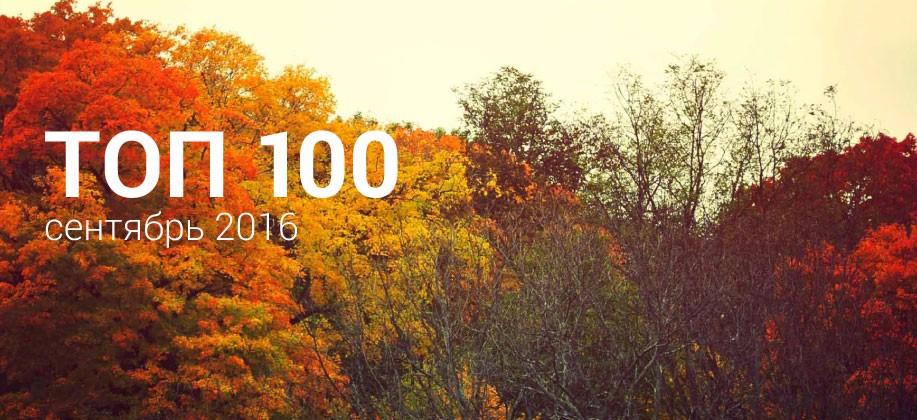 Топ 100 Zaycev.net сентябрь 2016