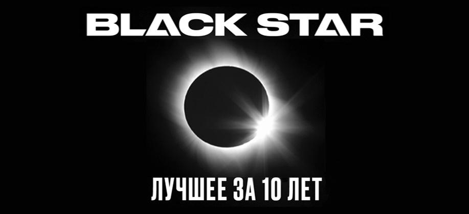 BLACK STAR – ЛУЧШЕЕ ЗА 10 ЛЕТ