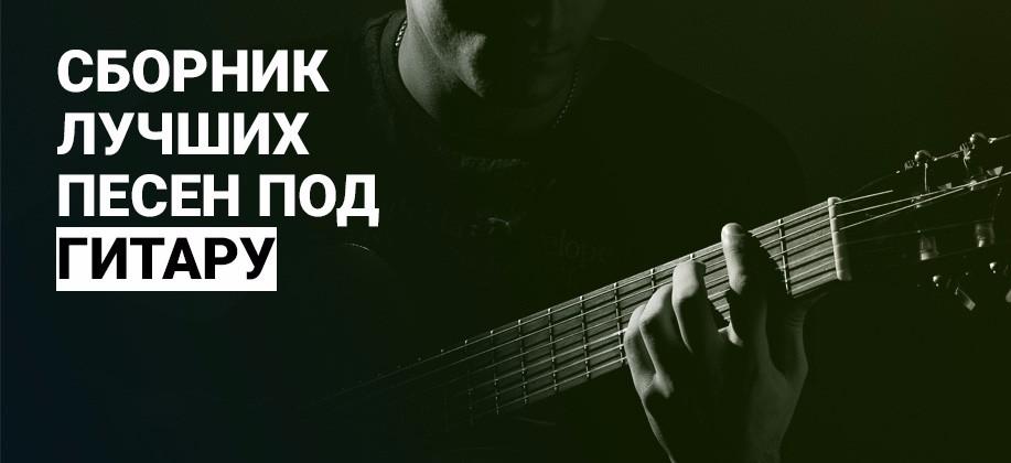 Сборник песен под гитару