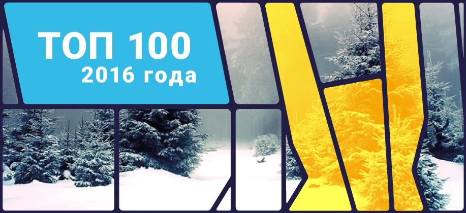 Tоп 100 2016: лучшие песни года!