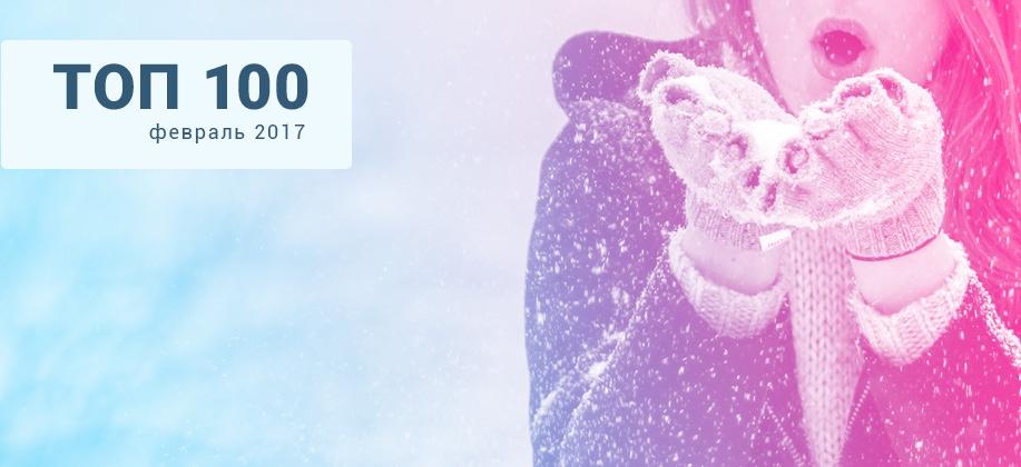 Топ 100 Zaycev.net февраль 2017