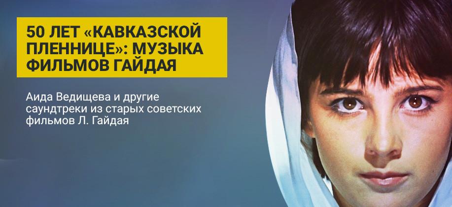 """50 лет """"Кавказской Пленнице"""": музыка фильмов Гайдая"""
