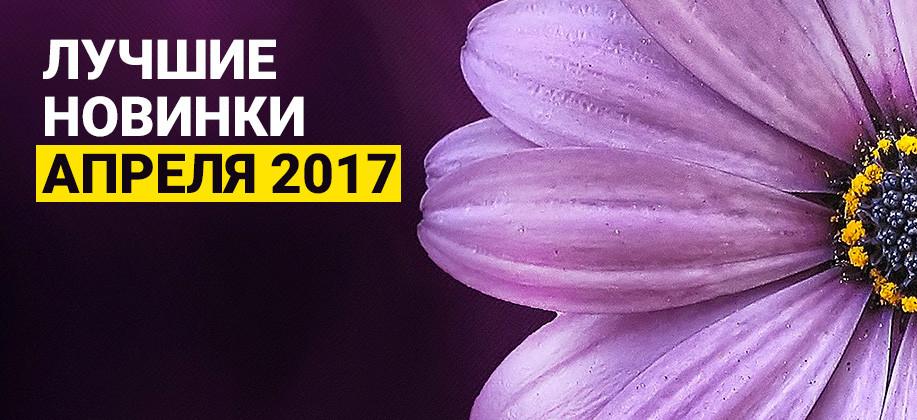 Лучшие новинки апреля 2017