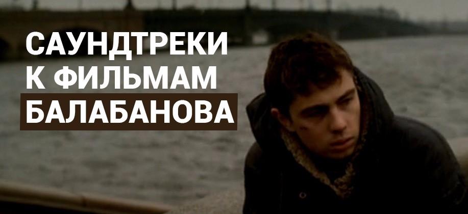 Саундтреки к фильмам Балабанова