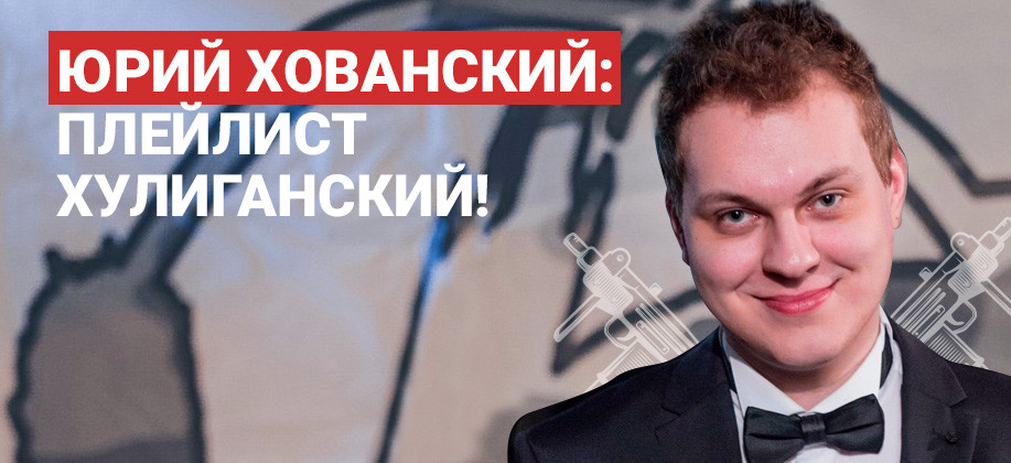 Юрий Хованский: плейлист хулиганский!
