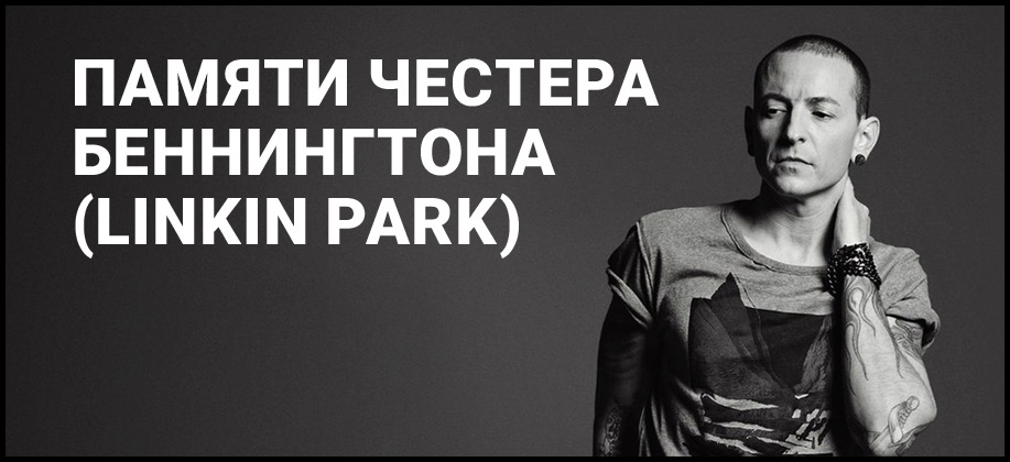 Памяти Честера Беннингтона (Linkin Park)