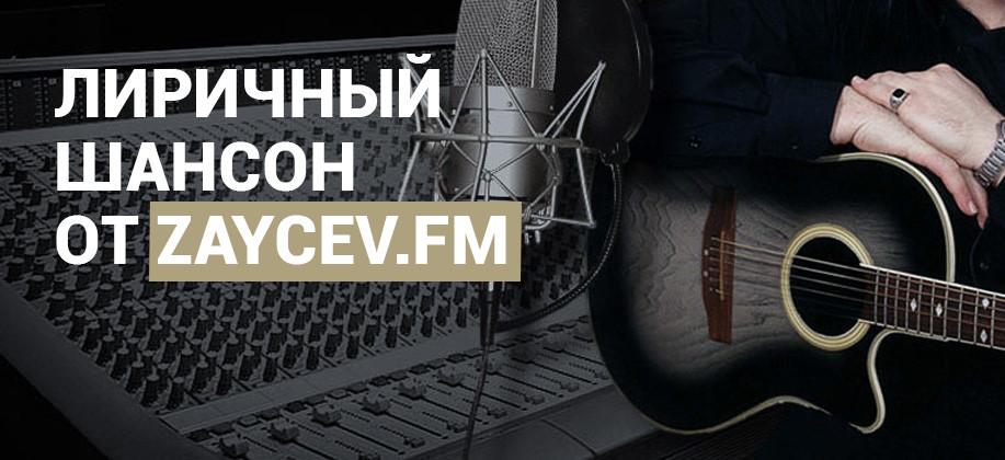 Лиричный шансон от Zaycev.fm