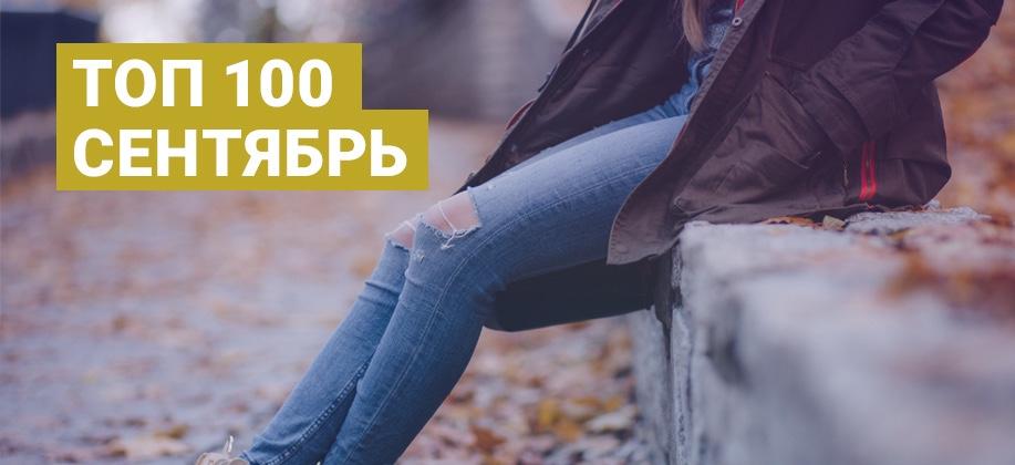 Топ 100 Zaycev.net сентябрь 2017