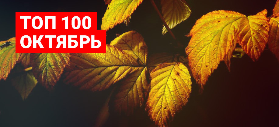 Топ 100 октябрь 2017 от Zaycev.net