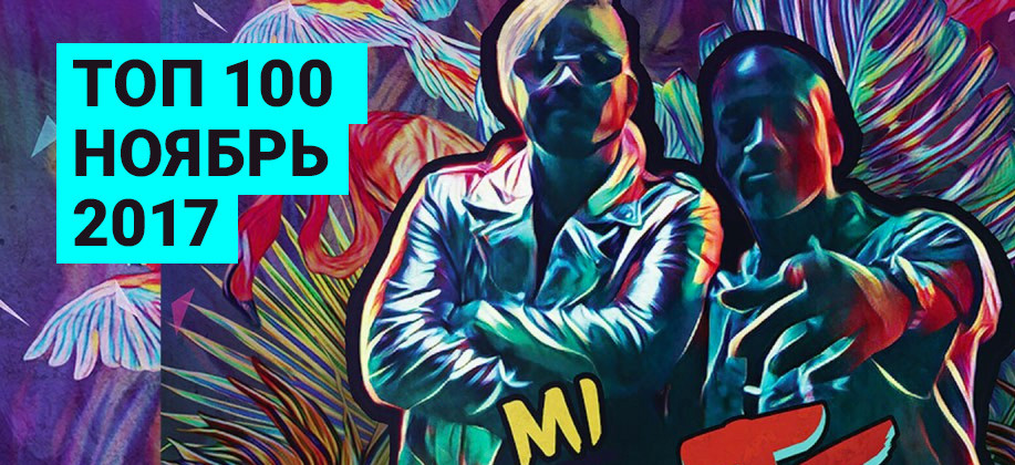 ТОП 100 ноябрь 2017