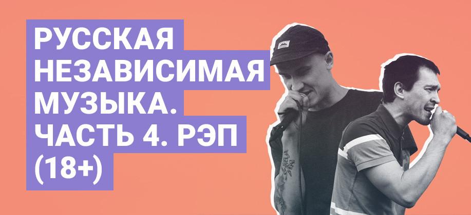 Русская независимая музыка. Часть 4. Рэп (18+)