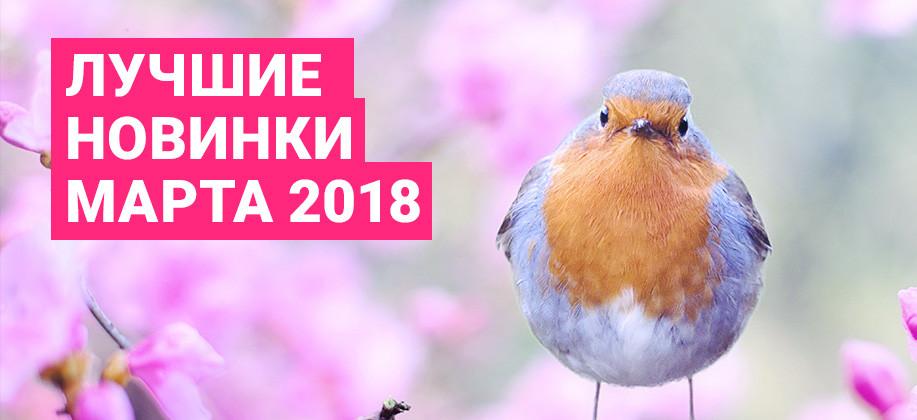 Лучшие новинки марта 2018