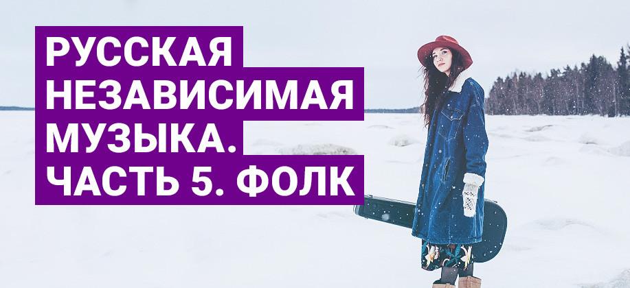 Русская независимая музыка. Часть 5. Фолк