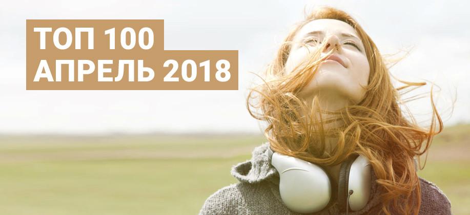 Топ 100 апрель 2018