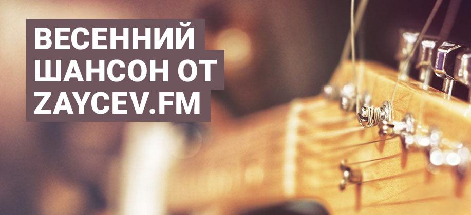Весенний шансон от Zaycev.fm