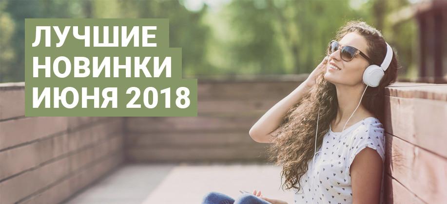 Лучшие новинки июня 2018