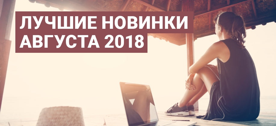 Лучшие новинки августа 2018