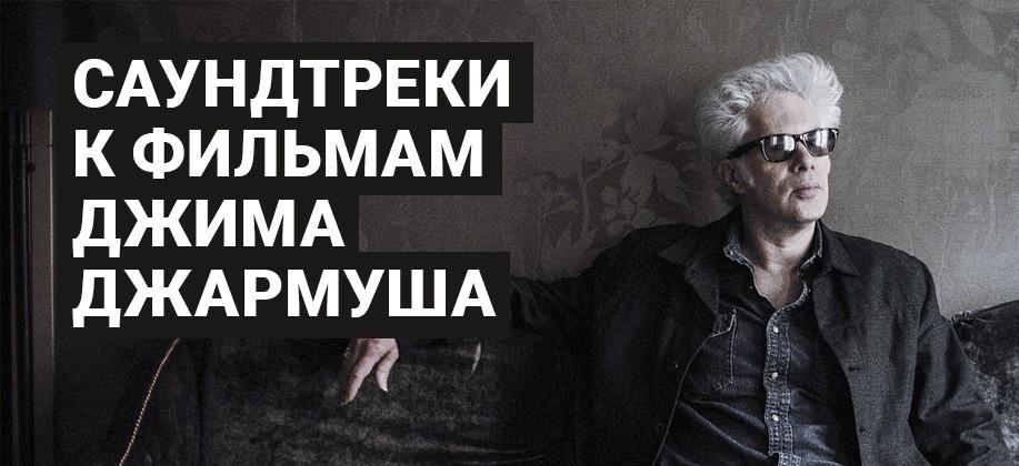 Саундтреки к фильмам Джима Джармуша