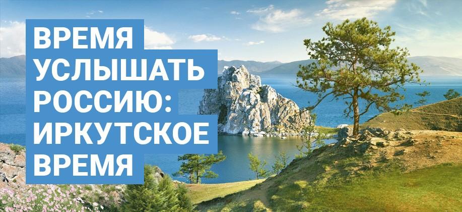 Время услышать Россию: Иркутское время
