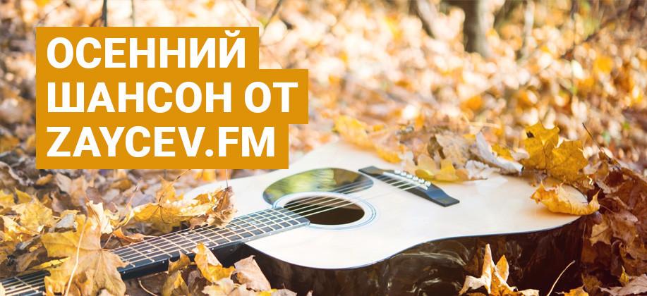 Осенний шансон от Zaycev.fm