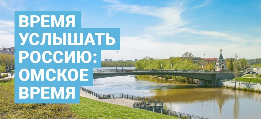 Время услышать Россию: Омское время