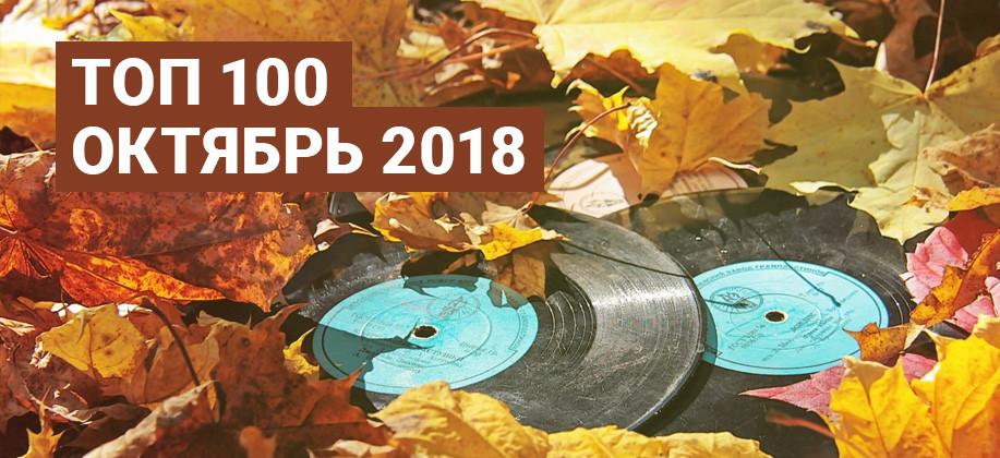 ТОП 100 Октябрь 2018
