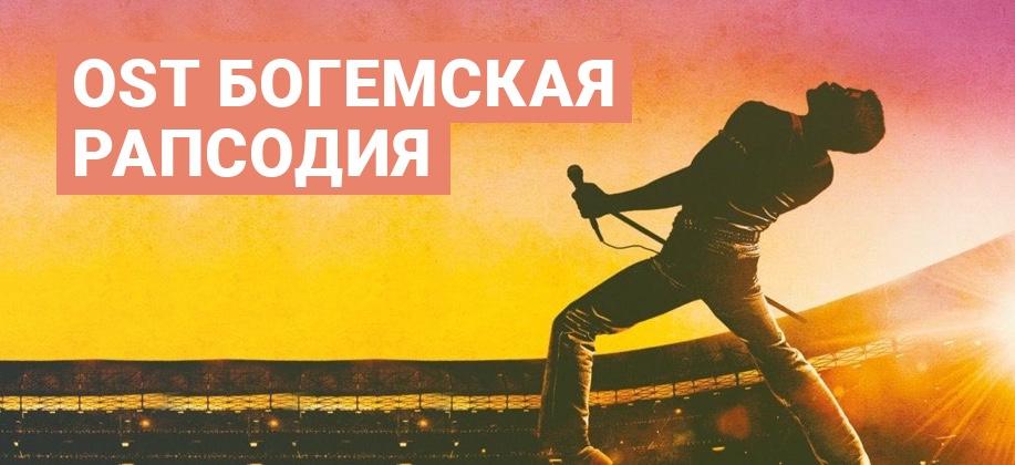 """OST """"Queen. Богемская рапсодия"""""""
