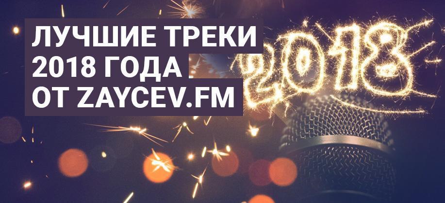 Лучшие треки 2018 года от Zaycev.fm