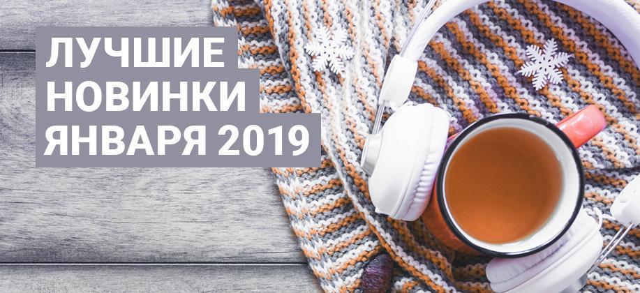 Лучшие новинки января 2019