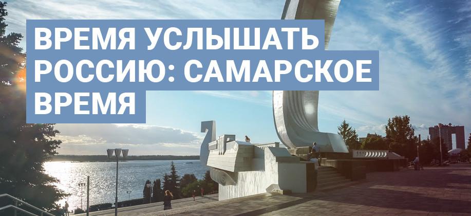 Время услышать Россию: Самарское время