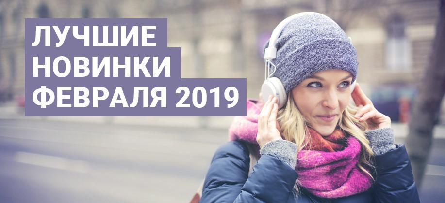Лучшие новинки февраля 2019
