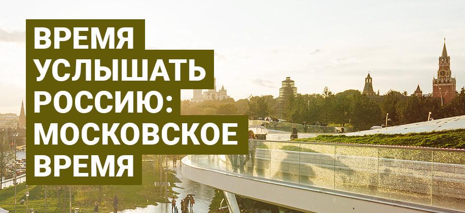 Время услышать Россию: Московское время (часть 1, столичная)