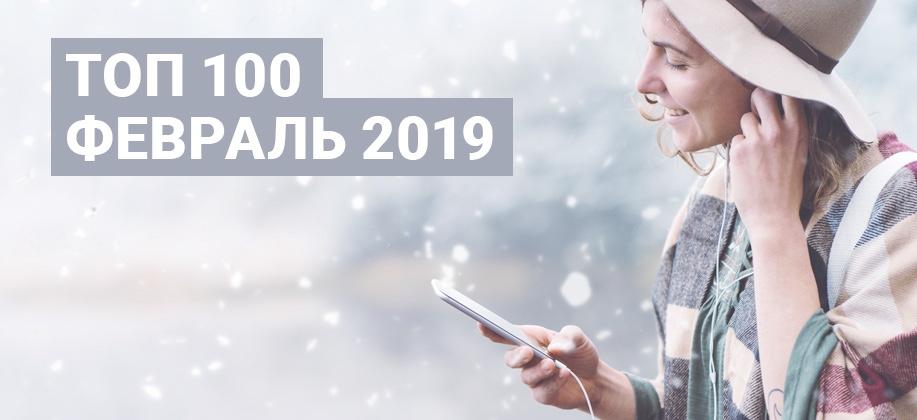 ТОП 100 февраль 2019