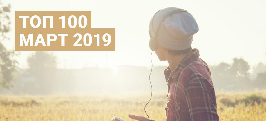 Топ 100 март 2019