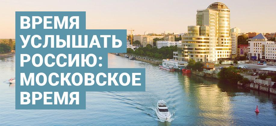 Время услышать Россию: Московское время (часть 2, региональная) (18+)