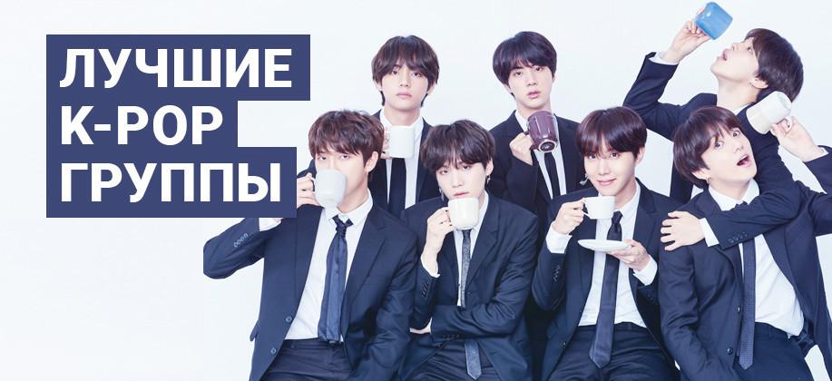 Лучшие K-POP группы