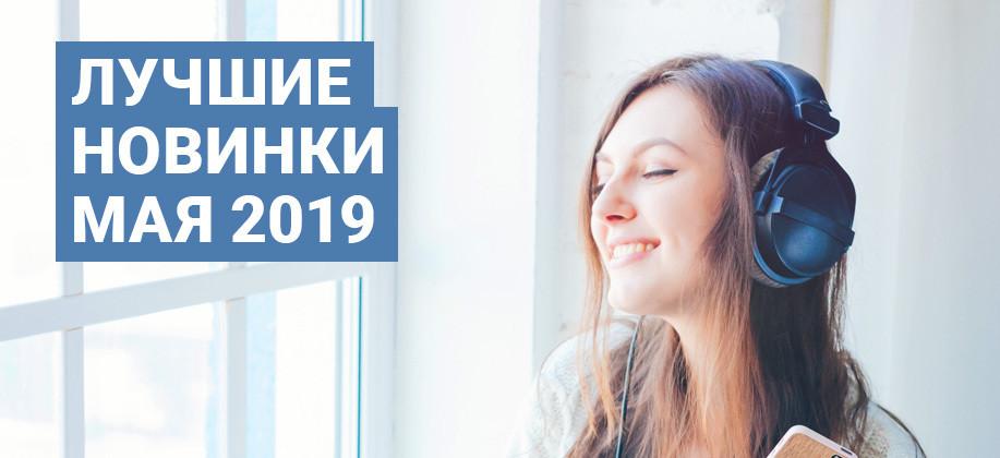 Лучшие новинки мая 2019