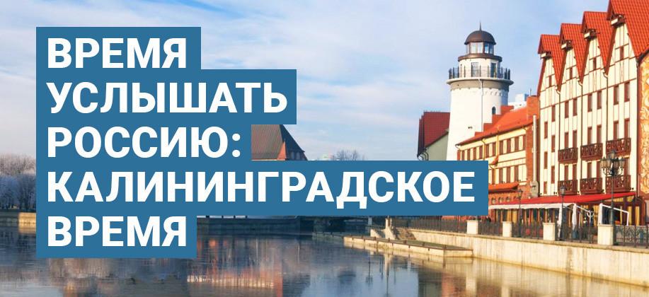 Время услышать Россию: Калининградское время