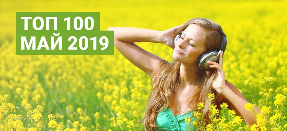 ТОП 100 май 2019