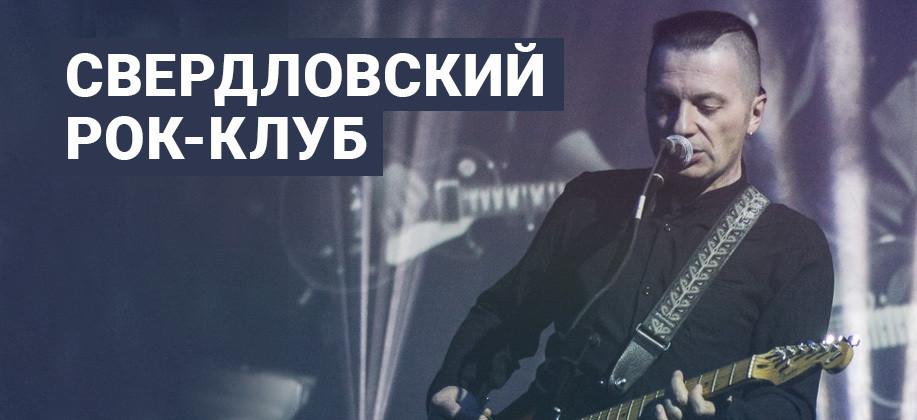 Свердловский рок-клуб