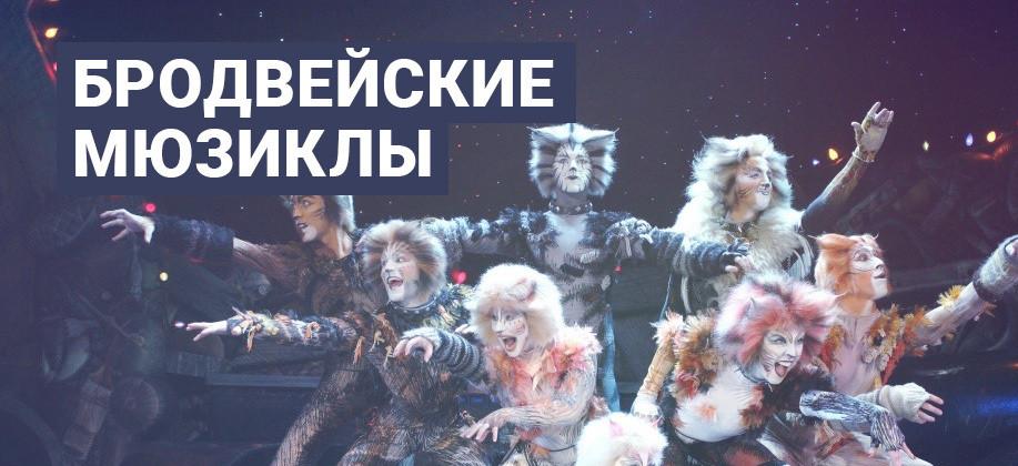 Бродвейские мюзиклы
